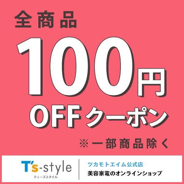 【ツカモトエイムT s-style】100円OFFクーポン!!
