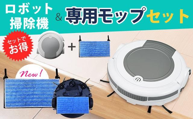 モップキット付きロボット掃除機ポンテ