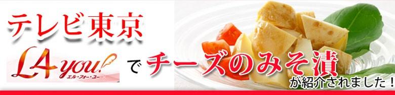 テレビ東京L4you(エル・フォー・ユー)でチーズのみそ漬がしょうかいされました!