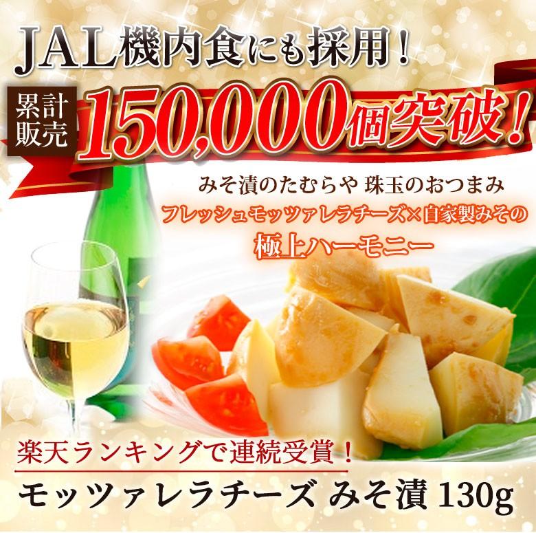 JAL機内食にも採用!累計販売150,000個突破!みそ漬たむらや珠玉のおつまみ。フレッシュモッツァレラチーズ×自家製みその極上ハーモニー