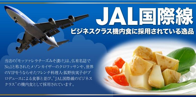 JAL国際線ビジネスクラス機内食に採用されている逸品