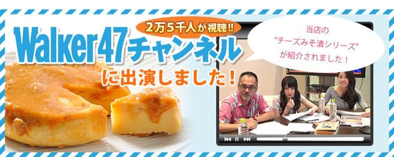 2万5千人が視聴!!Walker47チャンネルに出演しました!当店の「チーズのみそ漬シリーズ」が紹介されました!