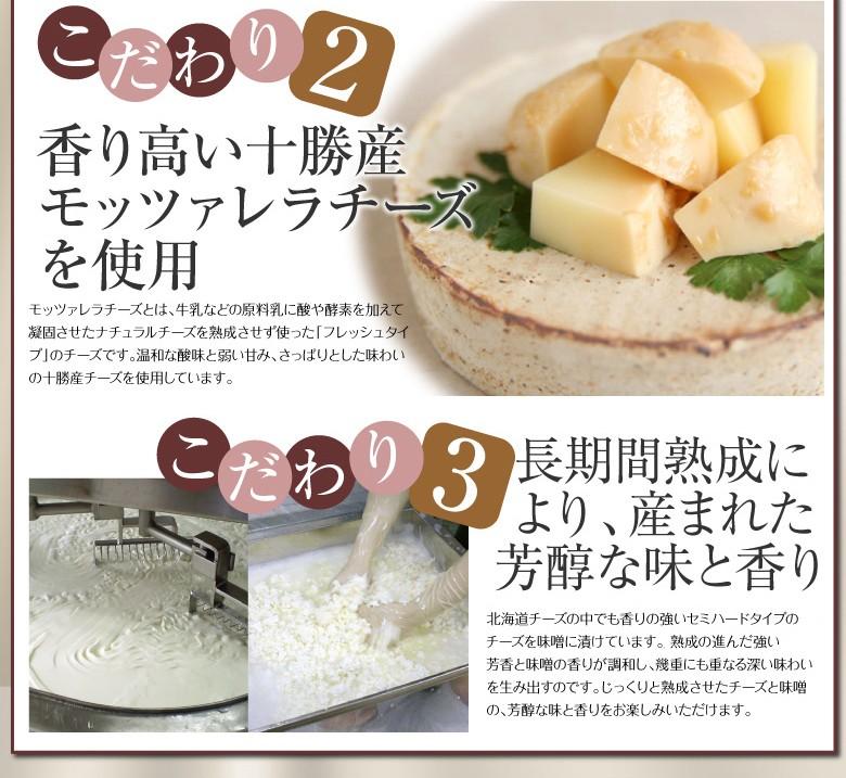 モッツァレラチーズみそ漬の3つのこだわり2.3