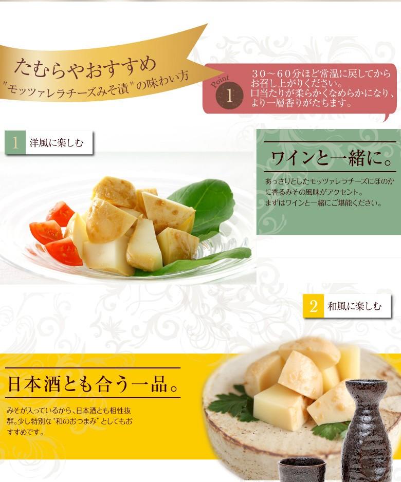 たむらやおすすめ「モッツァレラチーズみそ漬」の味わい方1.2