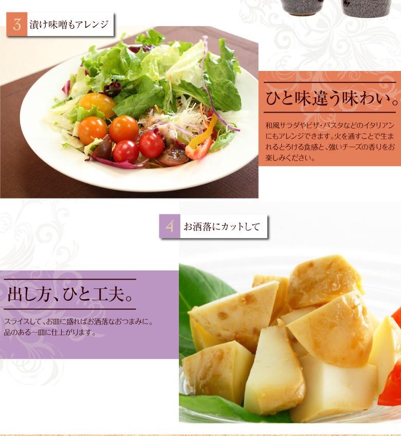 たむらやおすすめ「モッツァレラチーズみそ漬」の味わい方3.4