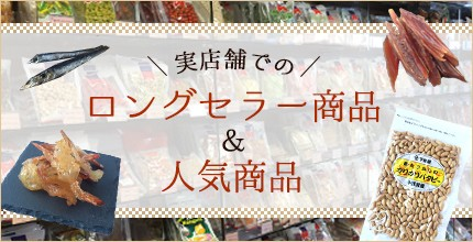 実店舗での売れ筋商品
