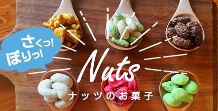 ナッツのお菓子
