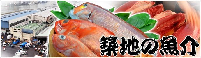 築地の魚介