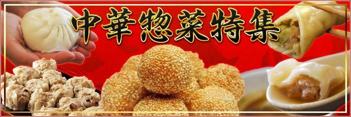 中華惣菜特集