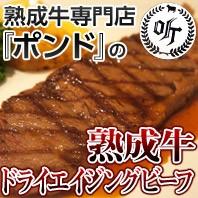 熟成牛サーロインステーキ