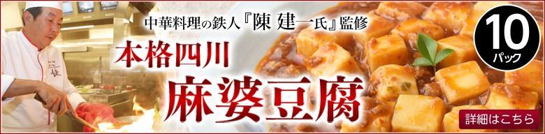 陳建一の麻婆豆腐10パックバナー