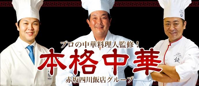 赤坂四川飯店グループカテゴリー