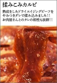 熟成肉のカルビ