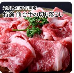 仙台牛の切り落とし