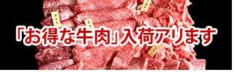 お得な牛肉あります