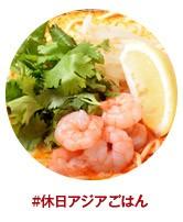 休日アジア飯