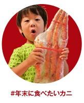 早期割引で蟹