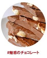 魅惑のチョコレート