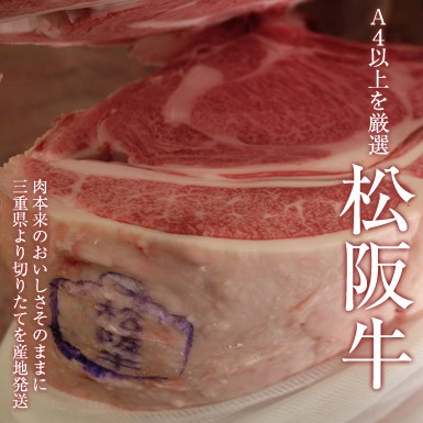 松阪牛チルド