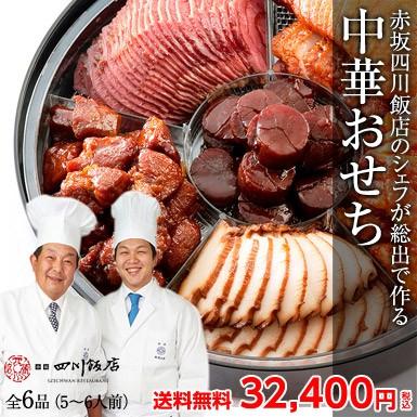 四川飯店の中華おせち
