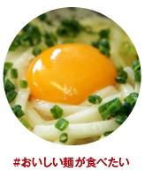 美味しい麺