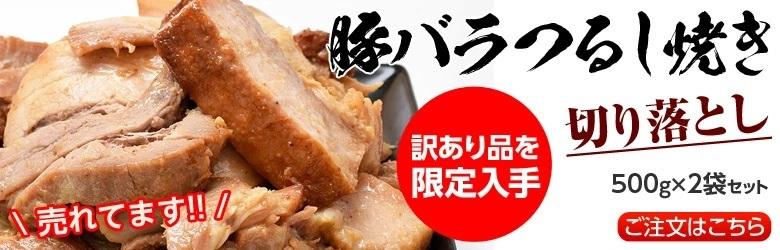豚バラつるし焼き