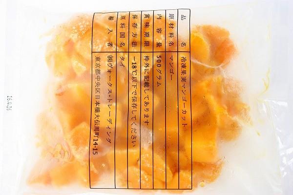 マンゴーパッケージ 冷凍2