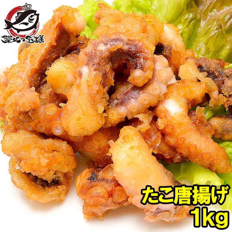 たこ唐揚げ業務用1kg