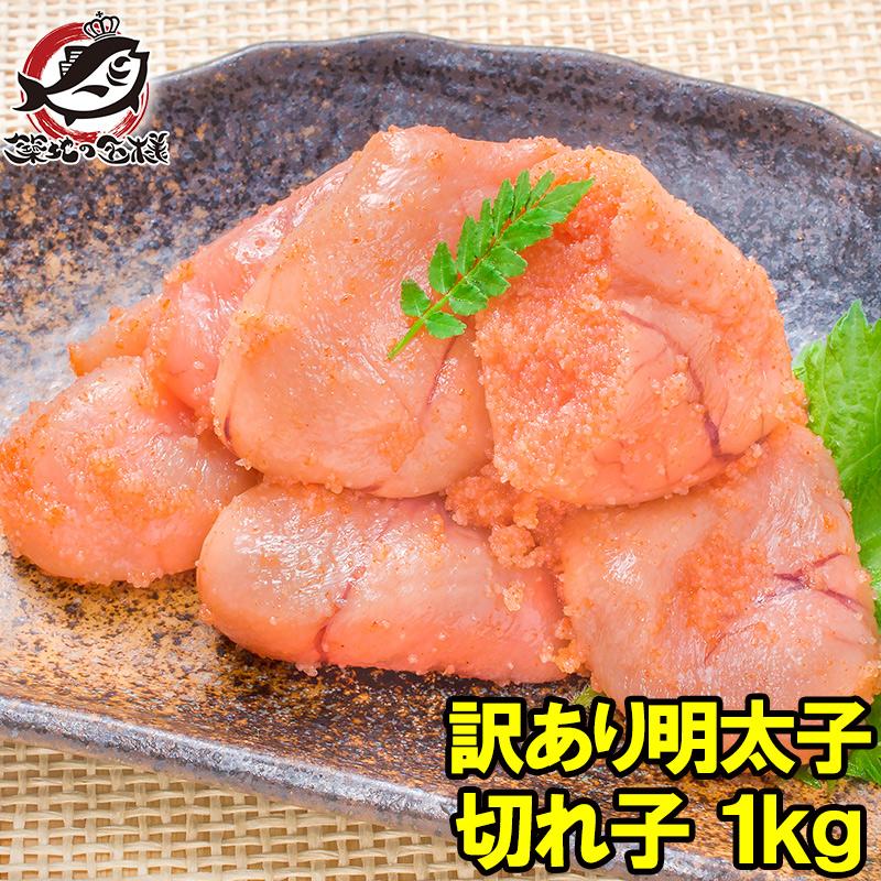 訳あり明太子 切れ子 明太高菜ご飯2
