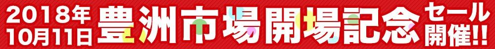 豊洲開場記念セール