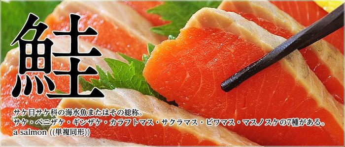 鮭コーナー