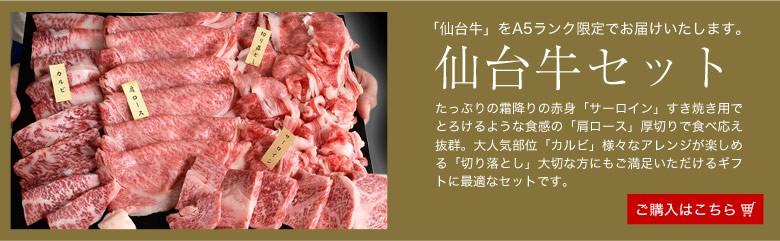 仙台牛セット
