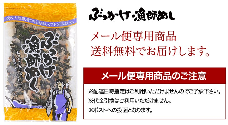 送料無料、メール便専用商品、築地のふりかけ、徳島吉野川あおのり使用、