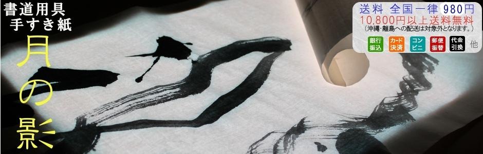 書道用具・画材用品専門店【ツキノカゲ】 ヤフーショップ