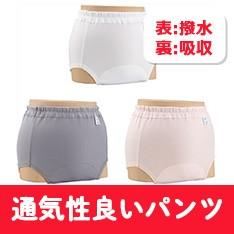 サニーパンツII(男女共用)ホワイト・グレー・ピンク