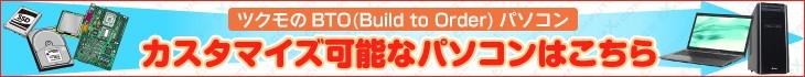 ツクモのBTO(Build to Order)パソコン カスタマイズ可能なパソコンはこちら