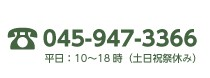 045-947-3366 平日10〜18時(土日祝祭休み)