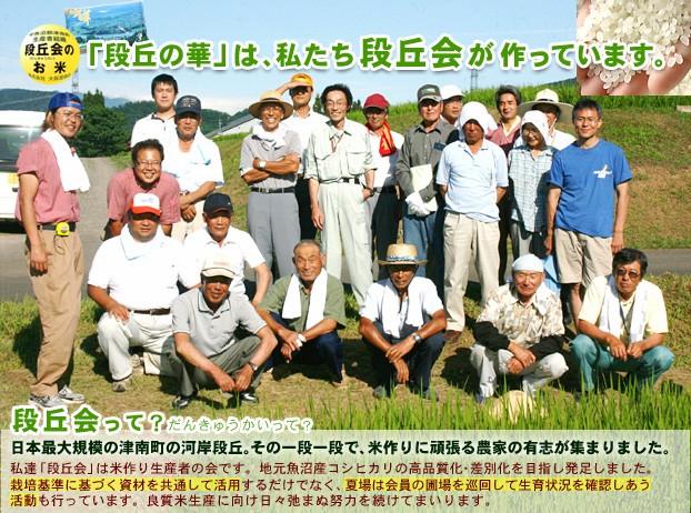 「段丘の華」は、私たち段丘会が作っています。 段丘会(だんきゅうかい)って? 日本最大規模の津南町の河岸段丘。その一段一段で、米作りに頑張る農家の有志が集まりました。 私達「段丘会」は米作り生産者の会です。地元魚沼産コシヒカリの高品質化・差別化を目指し発足しました。栽培基準に基づく資材を共通して活用するだけでなく、夏場は会員の圃場を巡回して生育状況を確認しあう活動も行っています。良質米生産に向けて日々弛まぬ努力を続けてまいります。
