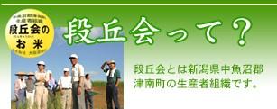 段丘会って? 段丘会とは新潟県中魚沼郡津南町の生産者組織です。