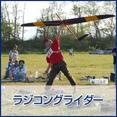 RCグライダー用 ナイロンライン