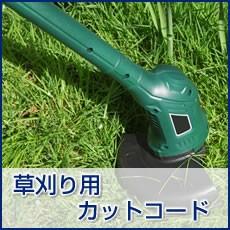 草刈り用ナイロンコード