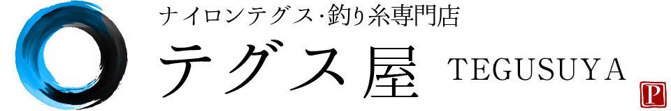 テグス屋 Yahoo!店 ロゴ