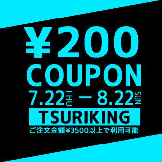 ¥200 COUPON
