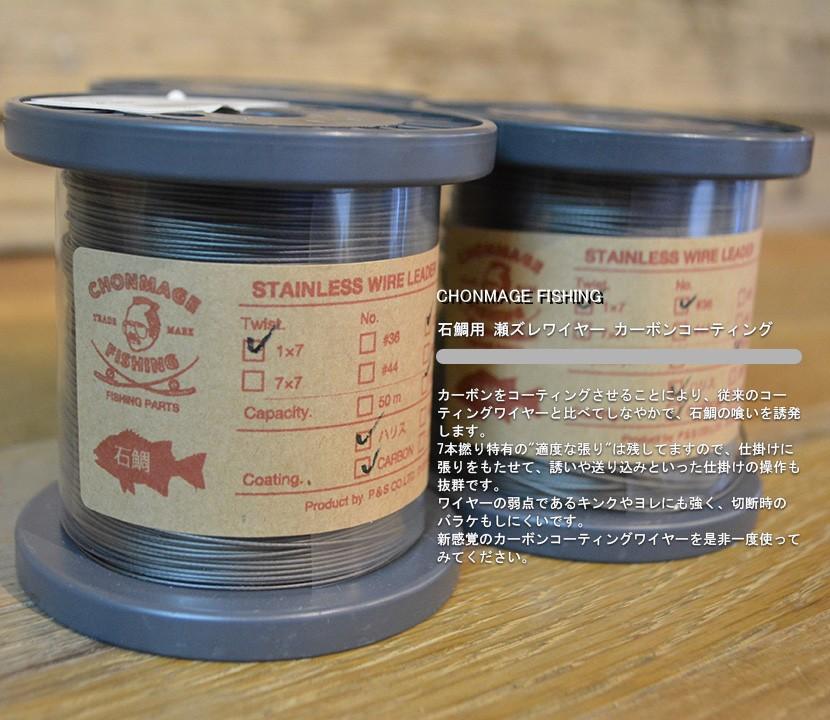 CHONMAGE FISHING 石鯛 クエ 底物用品 新品 tsuriking