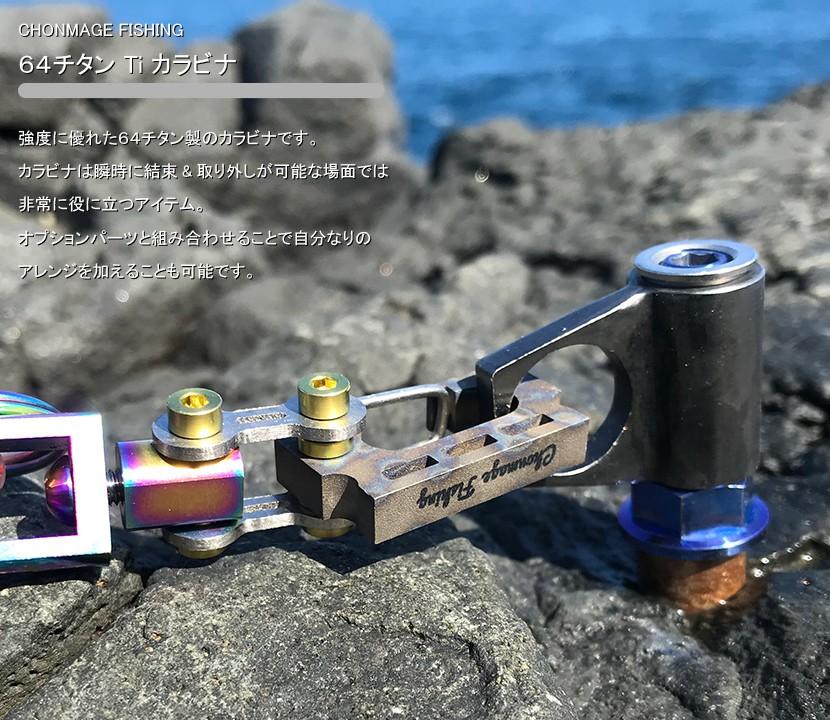 CHONMAGE FISHING 64チタン製 Ti カラビナ フレイムカモ 丁髷フィッシング クエ 石鯛 新品|tsuriking