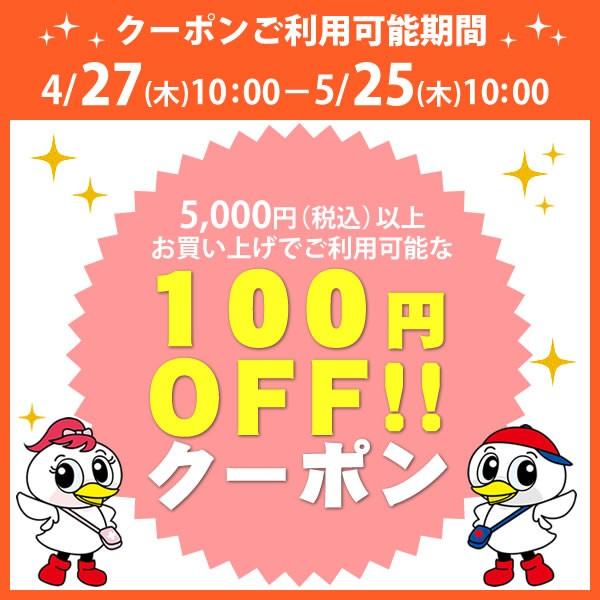 【100円OFF】ツルハ5,000円以上お買上げで100円引クーポン