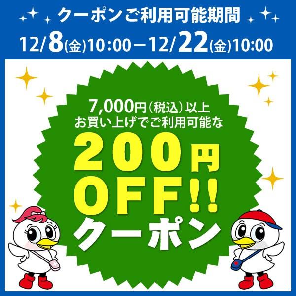 【200円OFF】ツルハ7,000円以上お買上げで200円引クーポン