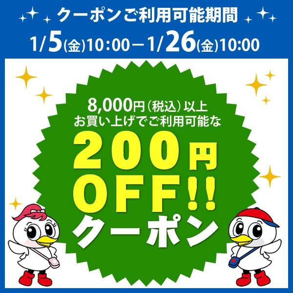 【200円OFF】ツルハ8,000円以上お買上げで200円引クーポン