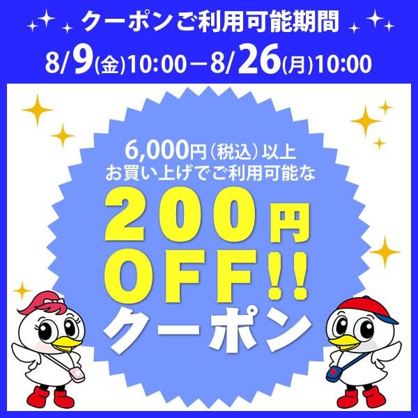 【200円OFF】ツルハ6,000円以上お買上げで200円引クーポン