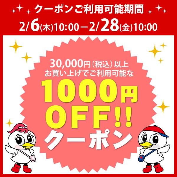 【1000円OFF】ツルハ30,000円以上お買上げで1000円引クーポン